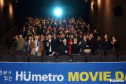 제1회 Humetro Movie Day